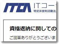 itcsikakuhennou20180531.jpg