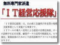 itkeieiouentaihakusancity200.jpg