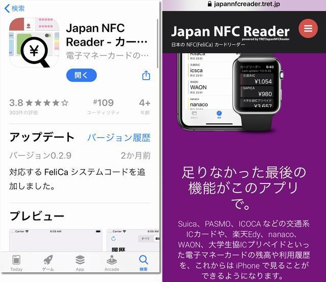 japannfcreader.jpg