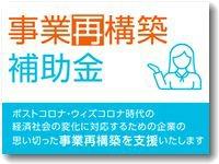 jigyou-saikouchikujp200.jpg