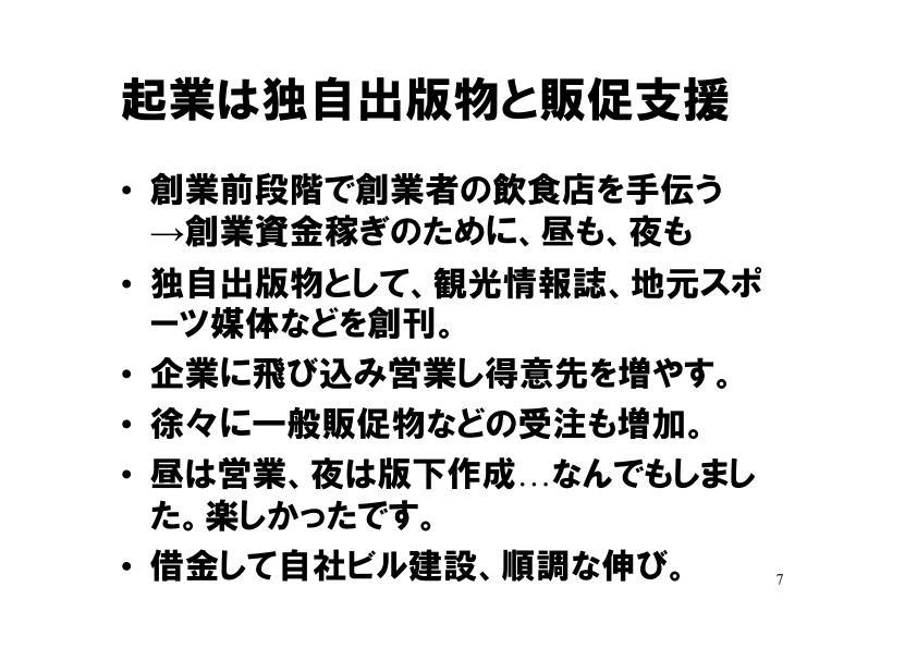 遠田幹雄の自己紹介
