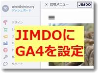jimdoga4setting200.jpg