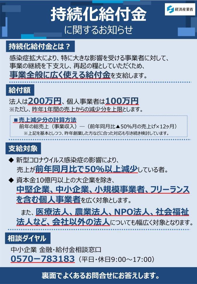 jizokukakyufukin20200414_01.jpg