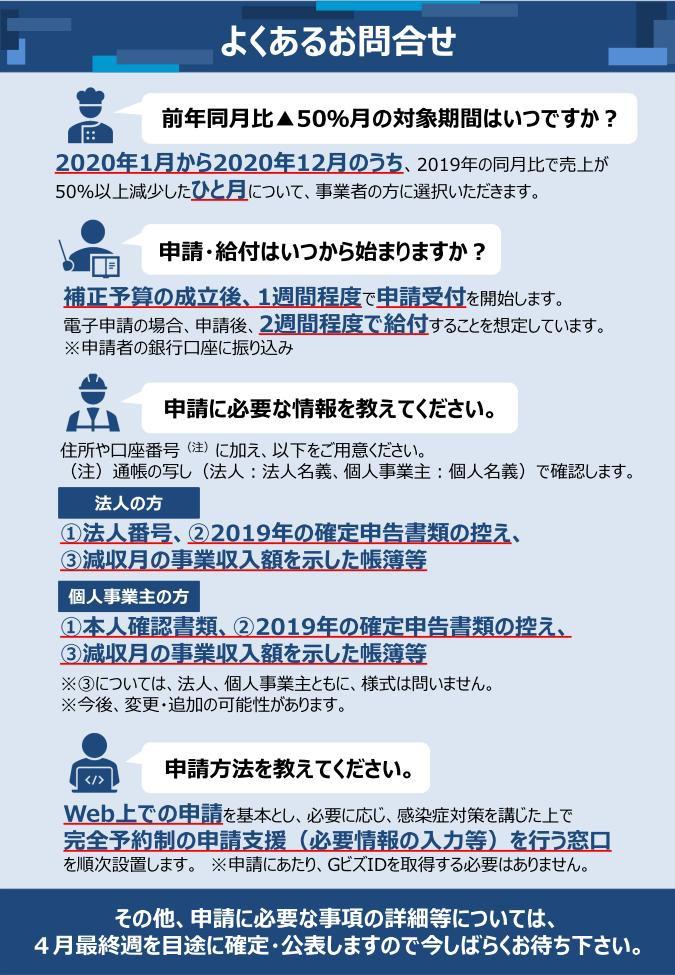 jizokukakyufukin20200414_02.jpg