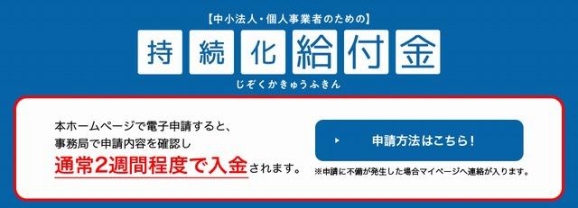 jizokukakyuhukin_img_mv_2.jpg