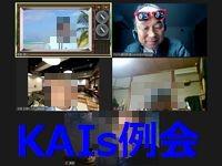 KAIsの3月例会
