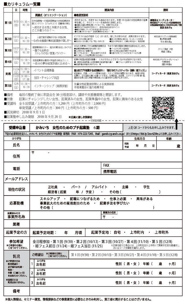 kamiichi2018kigyoujyuku_2.jpg
