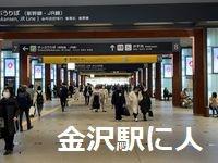 金沢駅 kanazawaeki 20210326