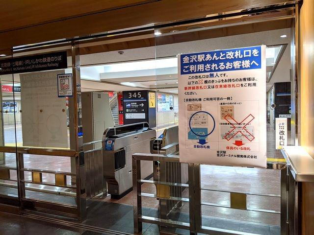 kanazawaeki20210401kaisatsu2fmujinka.jpg