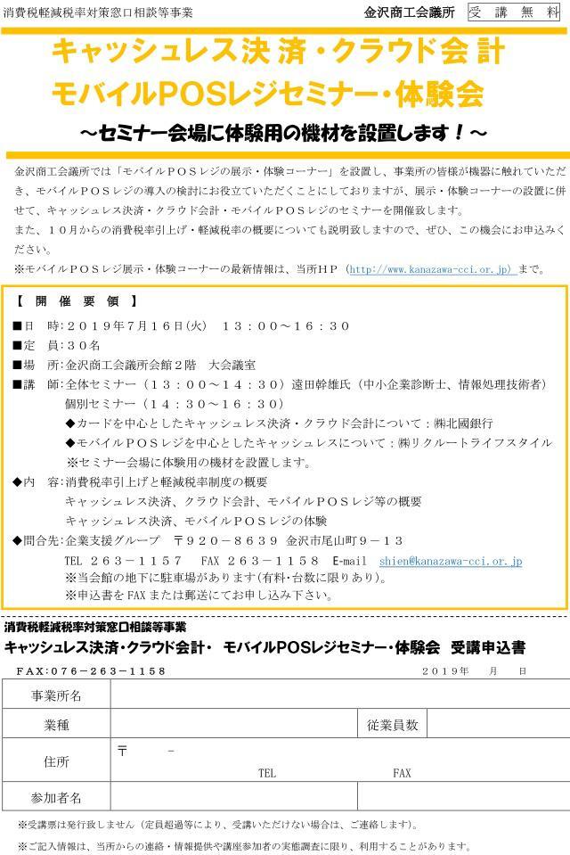 kanazawashokokaigishocashlessseminar.jpg