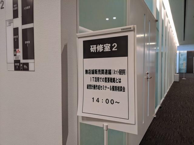 kanazawashokoseminar.jpg