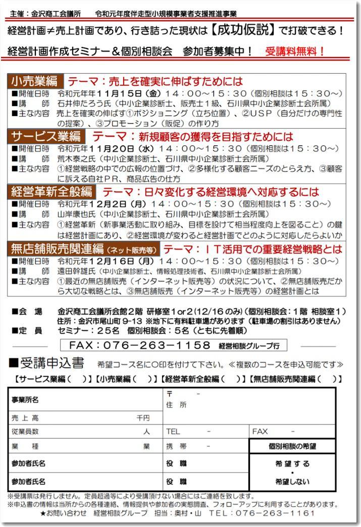 kanazawashokoseminar2019.jpg