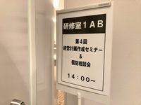 kanazawashokoseminar20201216200.jpg
