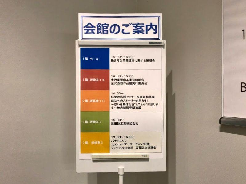 kanazawashoukoukaigisyokaikannchika.jpg