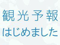 kankoyohou.jpg