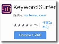 keywordsurfer200.jpg