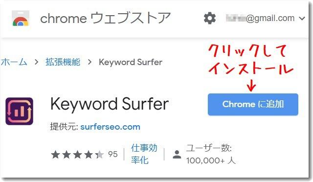 keywordsurfer640.jpg