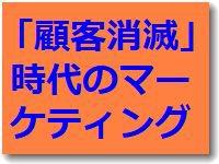 kokyakusyoumetu200.jpg