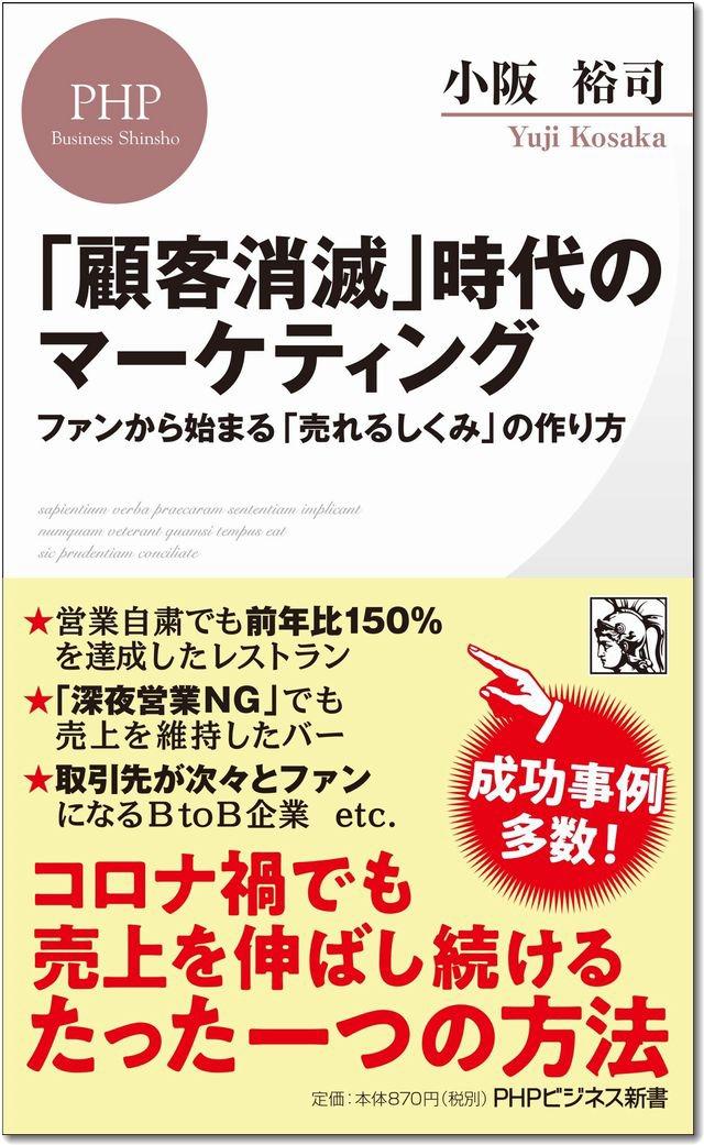 kokyakusyoumetujidaikosakayuji202102hon.jpg