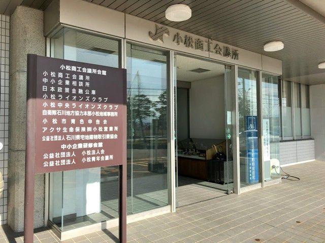 小松商工会議所