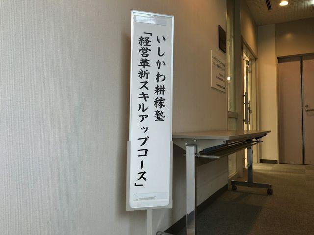 koukajyuku2018iriguchi.jpg