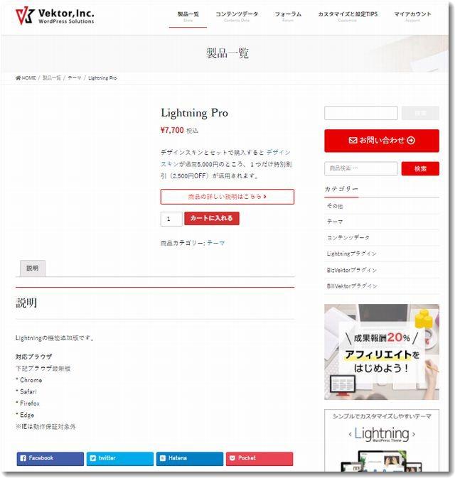 lightningpro202004.jpg