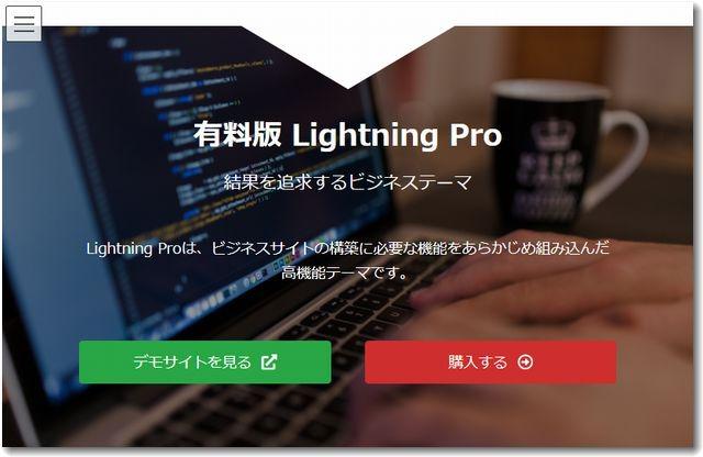 lightningpro