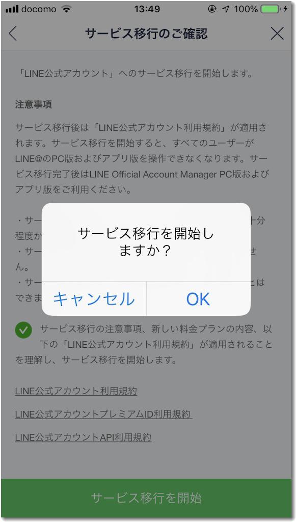 linekousikiikou02.jpg