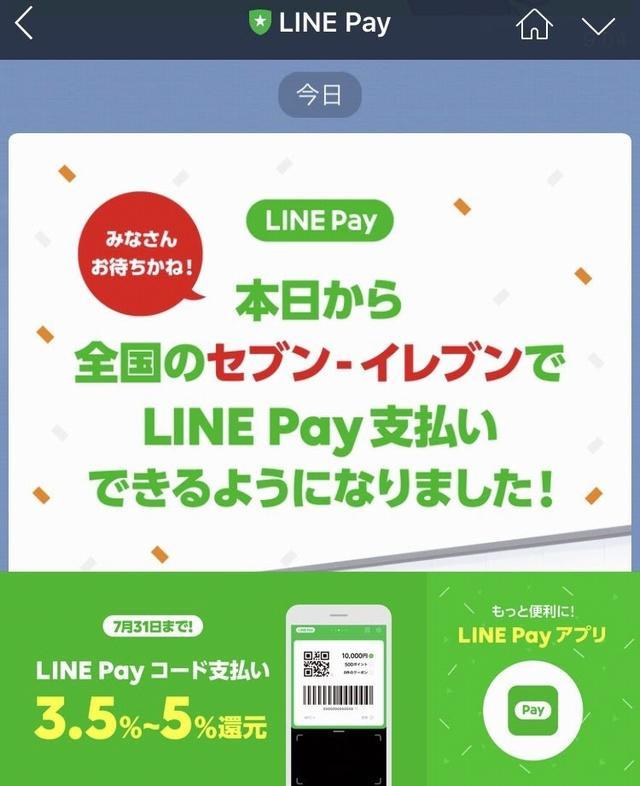 linepay0701.jpg
