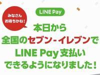 linepay7pay.jpg