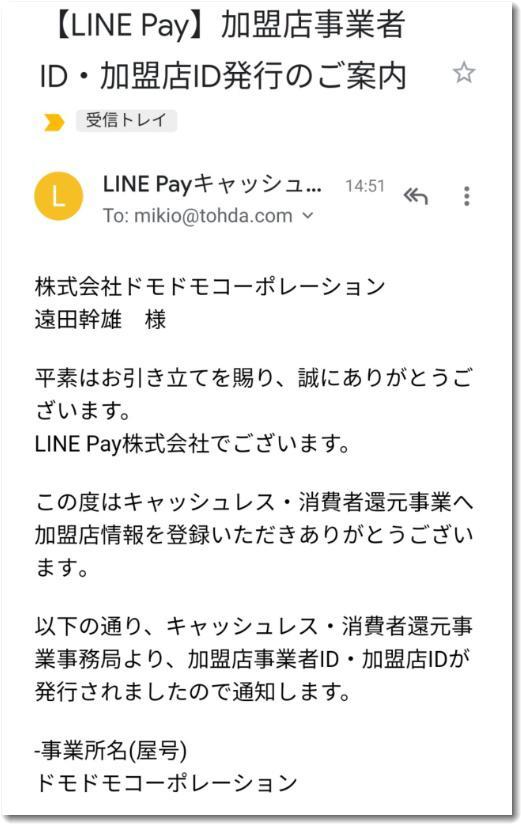 linepayidhakkou.jpg