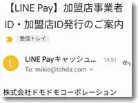 linepayidhakkou200.jpg