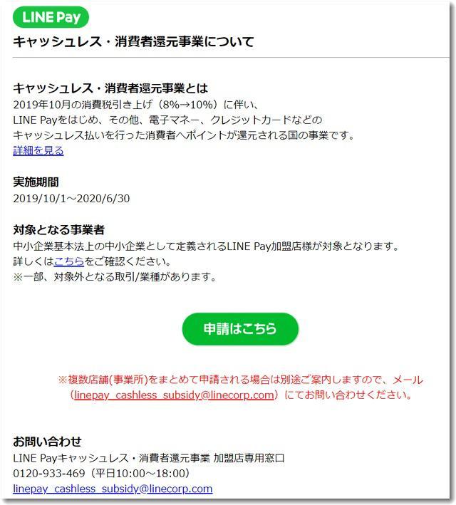 linepayseifukangenmousikomi01.jpg