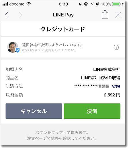 linepaysiharai.jpg