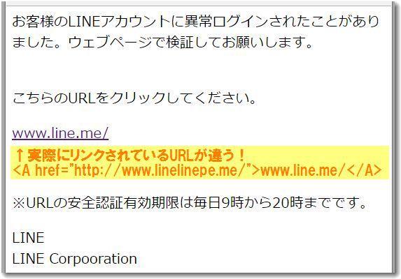 linespam.jpg
