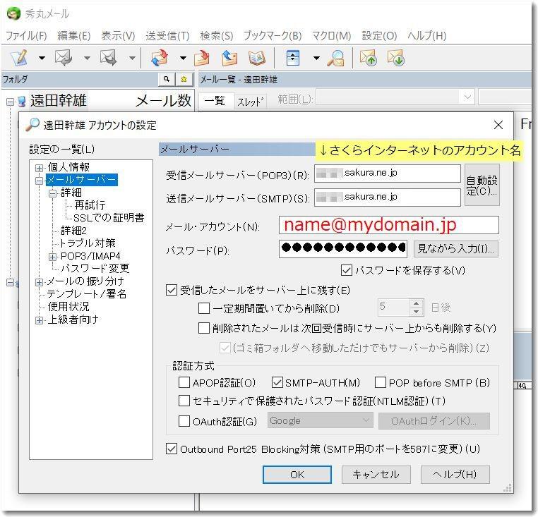 mailsmtppop3setting.jpg