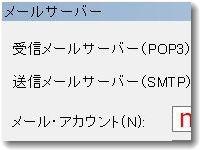 mailsmtppop3setting200.jpg