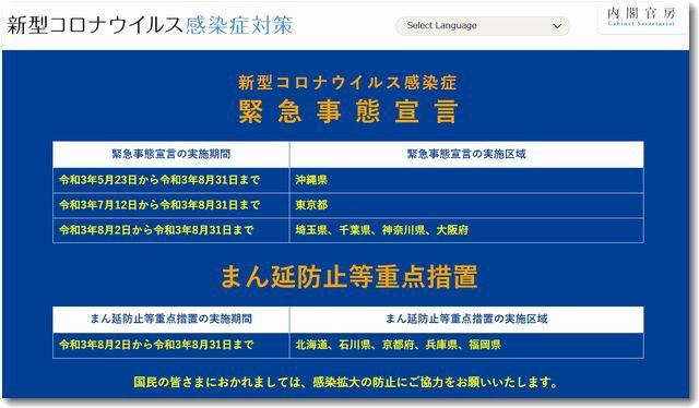 manbokyotoishikawanado20210731.jpg