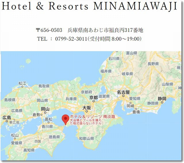 minamiawajihoteleaccess.jpg