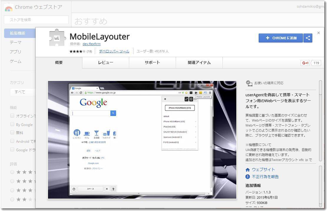 mobilelayouter.jpg