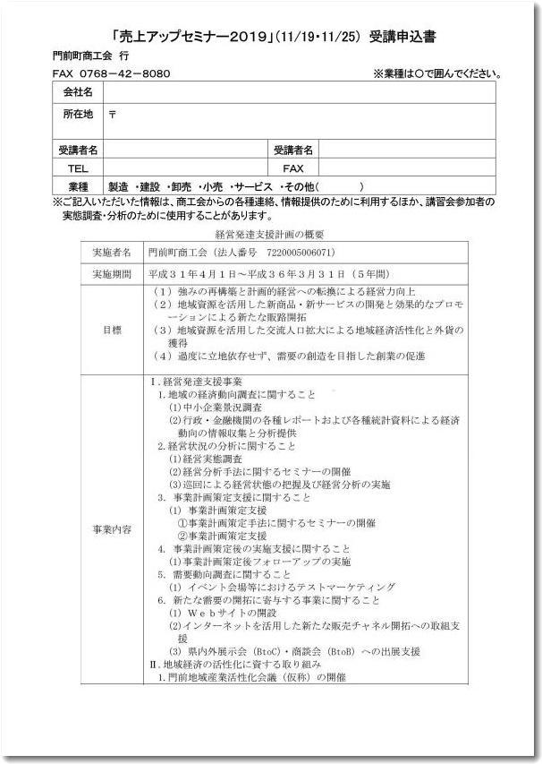 monzenshoko2019seminarfr002.jpg