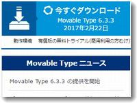 MovableType6.3.3