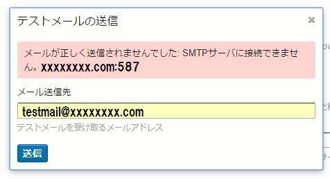 mt6mailsetting2.jpg