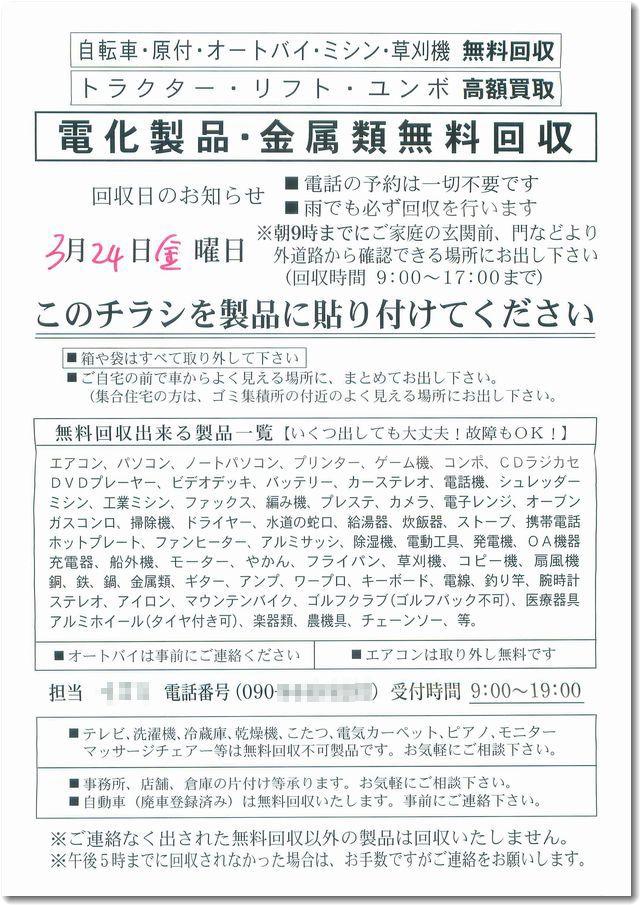 mukyokanogomikaisyuufr.jpg