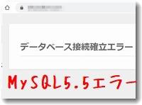 mysql55error200.jpg