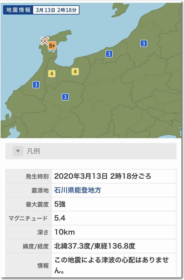奥能登で震度5強の地震が発生