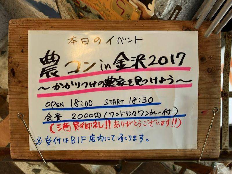 noukon2017kanban.jpg