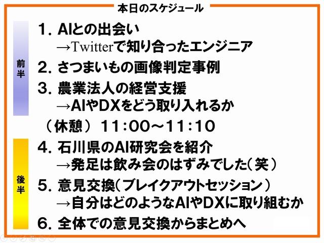 okayamapptyotei20210912.jpg