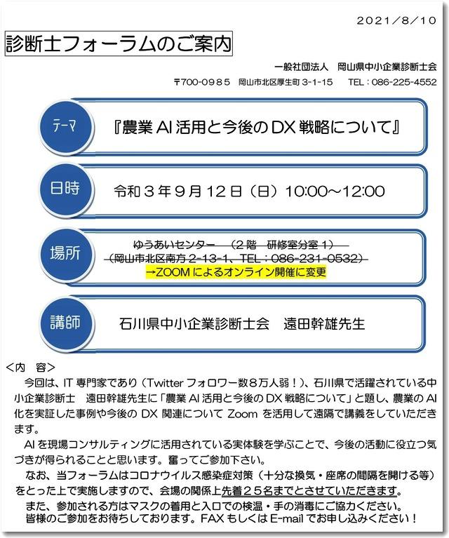 okayamashindanshifrm20210912fr.jpg