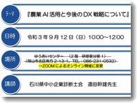 岡山県中小企業診断士会が開催するフォーラム